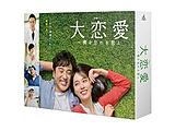 大恋愛-僕を忘れる君と Blu-ray BOX