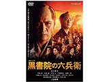 連続ドラマW 黒書院の六兵衛 DVD-BOX