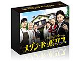 【07/12発売予定】 メゾン・ド・ポリス Blu-ray BOX BD