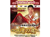 ジャイアント馬場没20年追善興行-王者の魂- DVD
