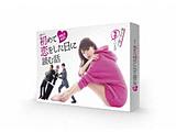【07/26発売予定】 初めて恋をした日に読む話 DVD-BOX DVD