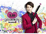 【08/21発売予定】 2.5次元男子推しTV シーズン3 Blu-ray BOX BD