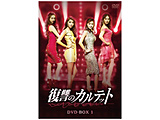 【08/02発売予定】 復讐のカルテット DVD-BOX1 DVD