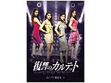 【11/06発売予定】 復讐のカルテット DVD-BOX4 DVD