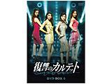 【12/04発売予定】 復讐のカルテット DVD-BOX5 DVD