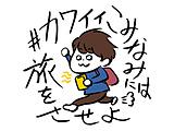 #カワイイこみなみには旅をさせよ長野県ウィンタースポーツ編完全 DVD