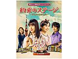 【09/04発売予定】 読売TV開局60年「約束のステージ」時を駆けるふたりの歌 BD
