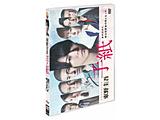 【10/02発売予定】 ドラマスペシャル「東野圭吾 手紙」 DVD