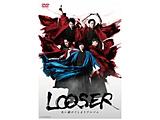 【11/01発売予定】 舞台「LOOSER 失い続けてしまうアルバム」 DVD