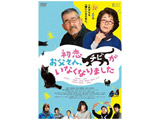 初恋〜お父さん、チビがいなくなりました DVD