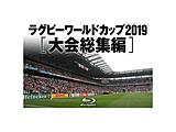 ラグビーワールドカップ2019 大会総集編 Blu-ray BOX BD