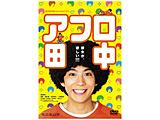 【06/24発売予定】 WOWOWオリジナルドラマ アフロ田中 DVD-BOX