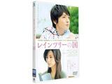 レインツリーの国 通常版 DVD