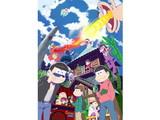 松セレクション 「三男 チョロ松」 DVD