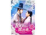 【12/04発売予定】 100日の郎君様 DVD-BOX2 DVD