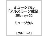 ミュージカル「アルスラーン戦記」 BD