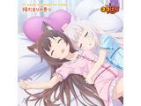 ショコラ、バニラ / ネコぱら EDテーマ『陽だまりの香り』 CD