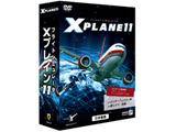 〔Win版〕 フライトシミュレータ X プレイン 11 日本語版 価格改定版 [Windows用]