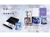 【特典対象】【02/25発売予定】 有翼のフロイライン 限定版 【PS4ゲームソフト】 ◆ソフマップ特典「特典企画中」