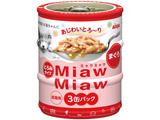 アイシア MiawMiaw ミニ3P まぐろ 60g×3缶 MXM3-1