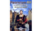 パトリシアン3 日本語版