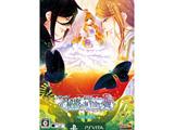 絶対迷宮 秘密のおやゆび姫 初回豪華版【PS Vitaゲームソフト】