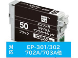 【リサイクル】 ECI-E50B (エプソン ICBK50対応/リサイクルインクカートリッジ/ブラック)