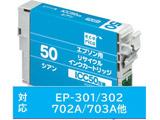 【リサイクル】 ECI-E50C (エプソン ICC50対応/リサイクルインクカートリッジ/シアン)