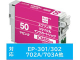 【リサイクル】 ECI-E50M (エプソン ICM50対応/リサイクルインクカートリッジ/マゼンタ)