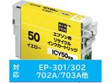 【リサイクル】 ECI-E50Y (エプソン ICY50対応/リサイクルインクカートリッジ/イエロー)