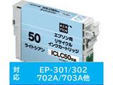 【リサイクル】 ECI-E50LC (エプソン ICLC50対応/リサイクルインクカートリッジ/ライトシアン)