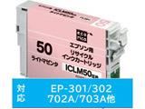 【リサイクル】 ECI-E50LM (エプソン ICLM50対応/リサイクルインクカートリッジ/ライトマゼンタ)