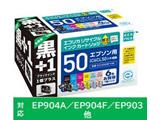【リサイクル】 [エプソン:IC6CL50(6色)対応]リサイクルインクカートリッジ(+ブラック1本) ECI-E506P+BK