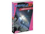 〔ガイドBOOK〕 ステラナビゲータ 10 公式ガイドブック