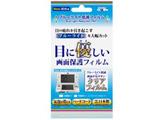 【在庫限り】 New3DS用 ブルーライト低減フィルム [DJ-N3DBF-CL]