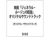 (オリジナル・サウンドトラック)/映画「ジェネラル・ルージュの凱旋」オリジナル・サウンドトラック 【音楽CD】   [CD]