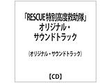 (オリジナル・サウンドトラック)/「RESCUE 特別高度救助隊」オリジナル・サウンドトラック 【CD】   [CD]