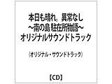 (オリジナル・サウンドトラック)/本日も晴れ。異常なし〜南の島 駐在所物語〜オリジナル・サウンドトラック 【CD】   [CD]