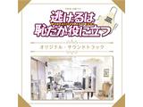 (オリジナル・サウンドトラック)/TBS系 火曜ドラマ 逃げるは恥だが役に立つ オリジナル・サウンドトラック 【CD】
