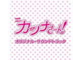(オリジナル・サウンドトラック)/TBS系 火曜ドラマ「カンナさーん!」オリジナル・サウンドトラック CD
