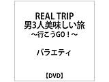 REAL TRIP「男3人美味しい旅-行こうGO!-」 DVD