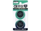 【コイン形リチウム電池】 CR2032/2P(2個入り) VD-054