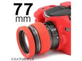 レンズリム77mm (レッド)