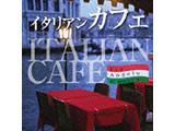 (V.A.)/イタリアンカフェ CD