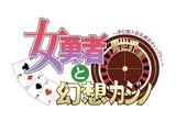 女勇者と幻想カジノ 〜求む亜人巨乳美女ギャンブラー〜 (ソフマップ予約特典:2大特典)