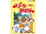 想い出のアニメライブラリー04 スプーンおばさんBOXデジタルリマスター上巻