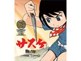 サスケ Vol.2 BD 想い出のアニメライブラリー 第83集