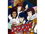銀河烈風バクシンガーVol.1 BD 想い出のアニメライブラリー第86集