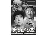 甦るヒーローライブラリー 第32集 チャンピオン太 コレクターズDVD