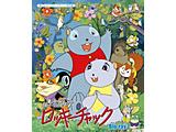 山ねずみロッキーチャック BD 想い出のアニメライブラリー 第99集